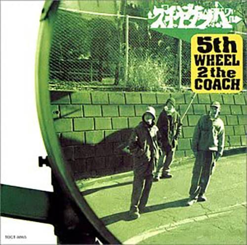 「サマージャム'95」収録アルバム『5th WHEEL 2 the COACH』/スチャダラパー