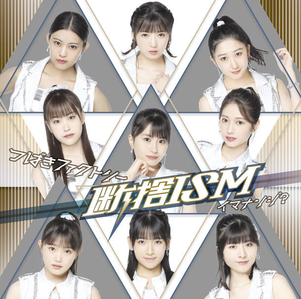 シングル「断捨ISM/イマナンジ?」【初回生産限定盤A】(CD+DVD)