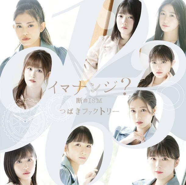 シングル「断捨ISM/イマナンジ?」【初回生産限定盤B】(CD+DVD)