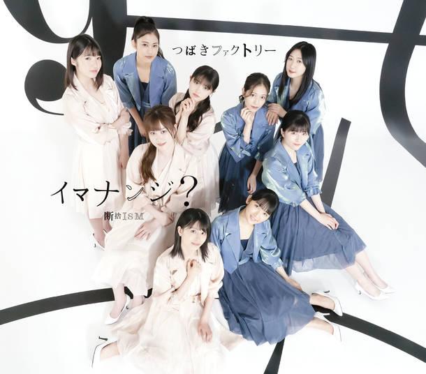 シングル「断捨ISM/イマナンジ?」【通常盤B】(CD)