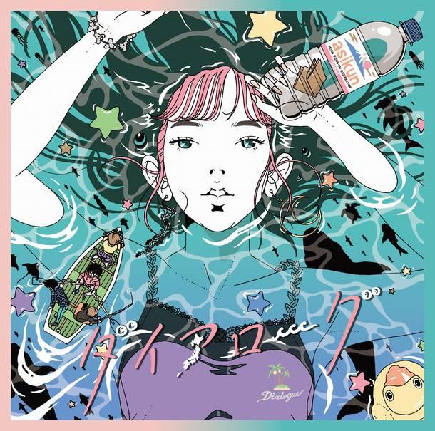 シングル「ダイアローグ / 触れたい 確かめたい」【完全生産限定盤A】(CD+Tシャツ)、【通常盤】(CD)