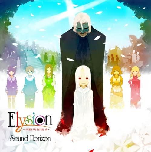 『Elysion 〜楽園幻想物語組曲〜』('05)/Sound Horizon