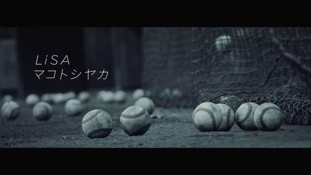 「マコトシヤカ」MV