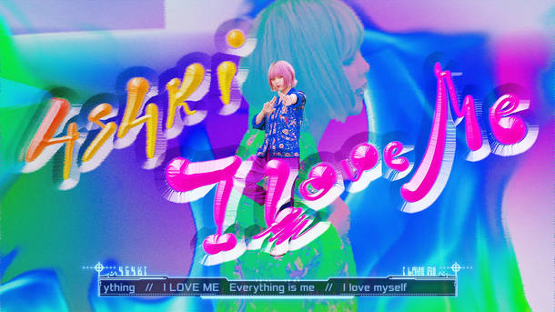 「I LOVE ME」MV