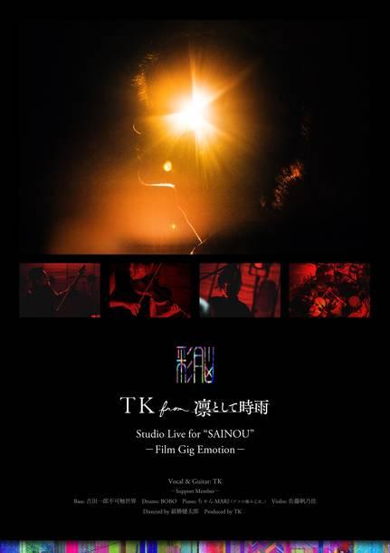 "『TK from 凛として時雨 Studio Live for ""SAINOU"" ~Film Gig Emotion~』"