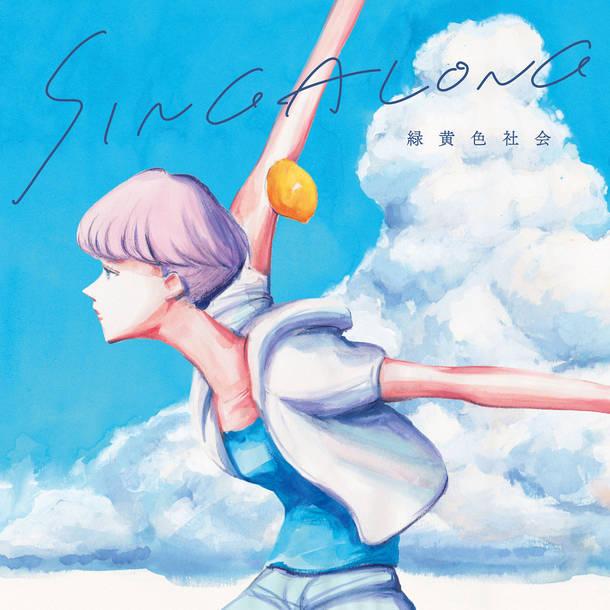 アルバム『SINGALONG』【初回生産限定夏を生きた盤】(2CD)
