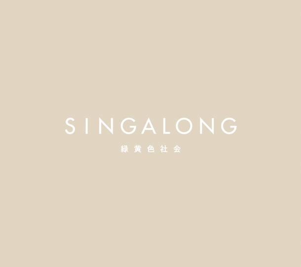 アルバム『SINGALONG』【初回生産限定盤】(CD+Blu-ray)