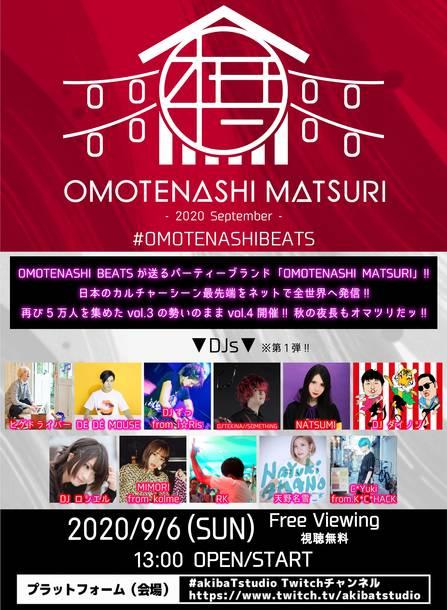 『OMOTENASHI MATSURI -2020 September-』