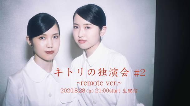 YouTubeライブ『キトリの独演会 #2 ~remote ver.~』