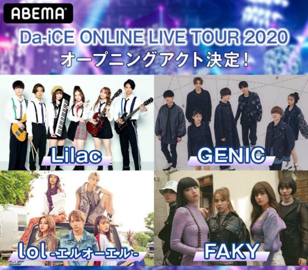 『Da-iCE×ABEMA ONLINE LIVE TOUR 2020-THE Da-iCE-』
