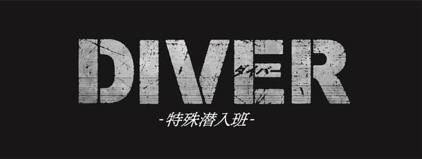 ドラマ『DIVER-特殊潜入班-』(C)カンテレ