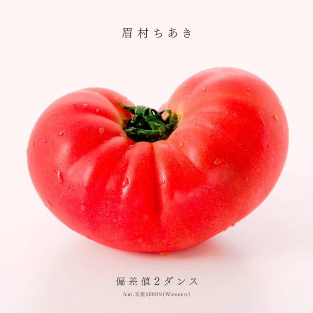 配信楽曲「偏差値2ダンス feat.玉屋2060%(Wienners)」
