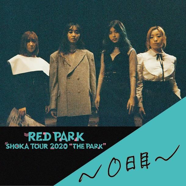 """配信ライブ『赤い公園「SHOKA TOUR 2020 """"THE PARK"""" ~0日目~」』"""
