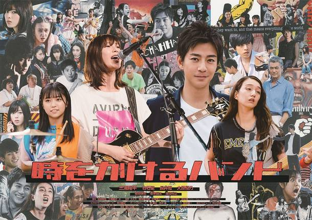 ドラマ『時をかけるバンド』/『追赶时间的乐队 written by 李秀雅』(C)、フジテレビジョン(C)