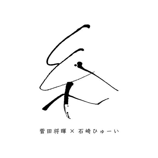 配信楽曲「糸」/菅田将暉×石崎ひゅーい