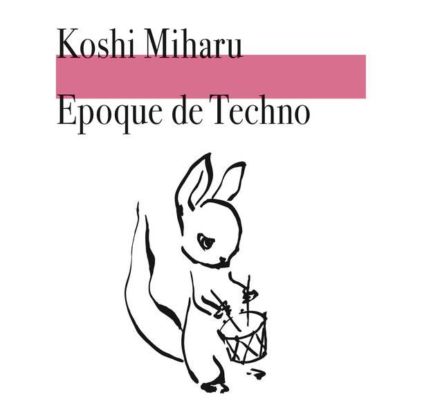 コシミハル「エポック・ドゥ・テクノ