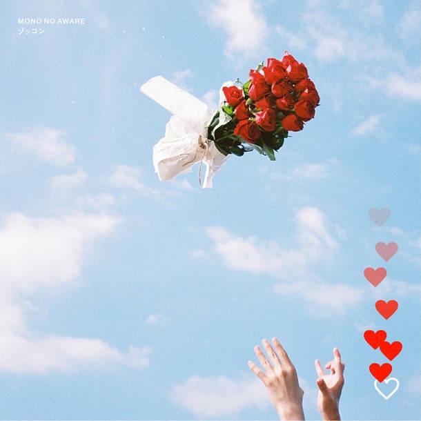 MONO NO AWARE Digital Single『ゾッコン』