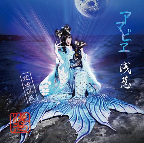 シングル「アマビヱ」【通常盤】(CD)