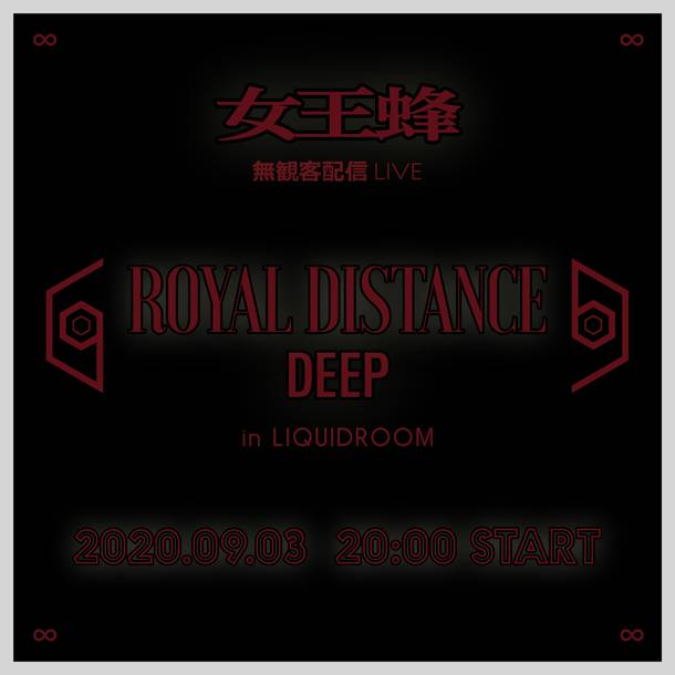 女王蜂 無観客配信LIVE『ROYAL DISTANCE DEEP in LIQUIDROOM』