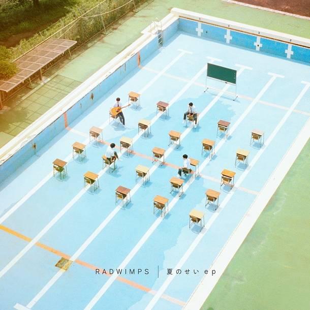 EP『夏のせい ep』