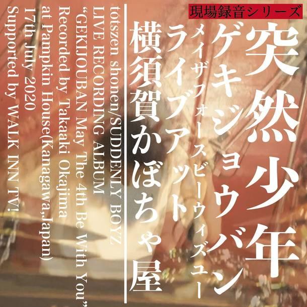 アルバム『ゲキジョウバン-May The 4th Be with You-(Live at かぼちゃ屋 17th July 2020)』