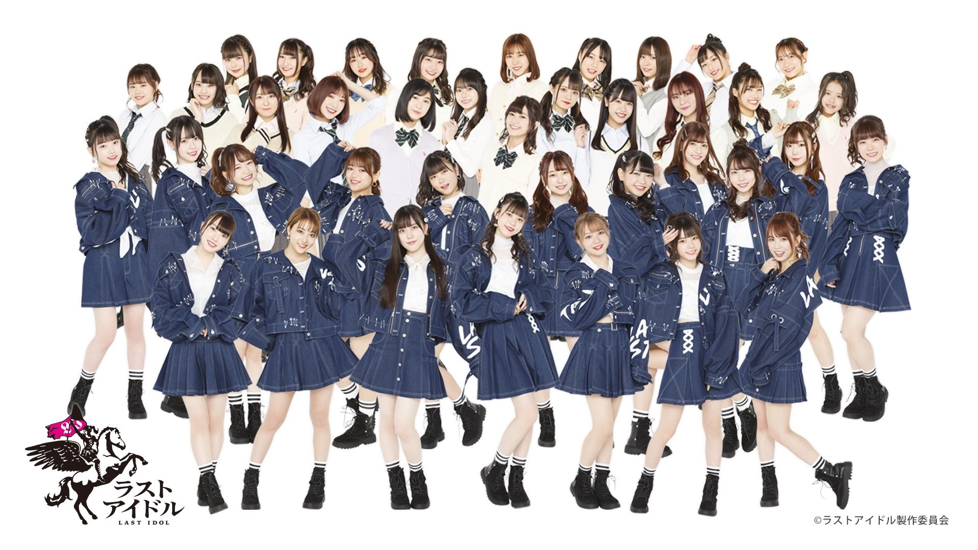 ラストアイドル(1期生・2期生・2期生アンダー・TIF 選抜)
