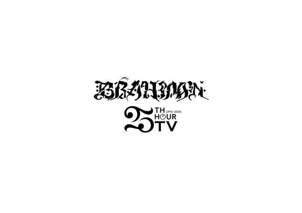 『ブラフマンの25時間テレビ』