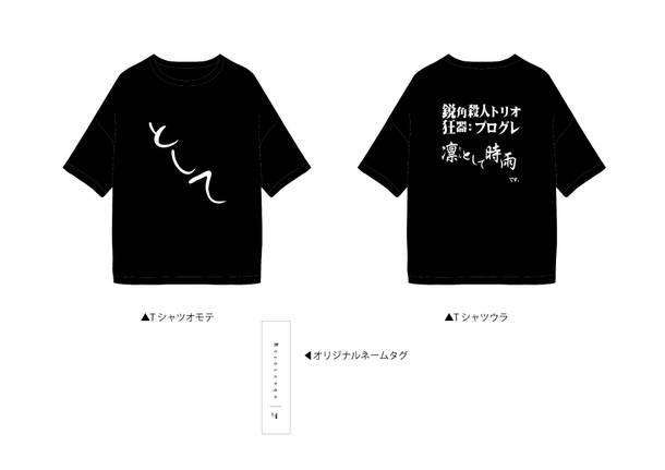 としてTシャツ