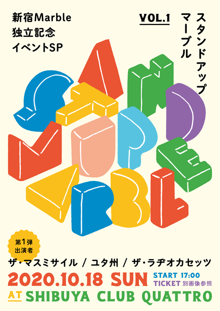 『STAND UP MARBLE vol.1』