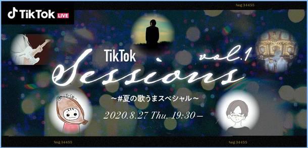 『TikTok Sessions vol.1~#夏の歌うまスペシャル~』