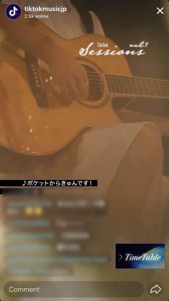 『TikTok Sessions vol.1~#夏の歌うまスペシャル~』(ひらめ)