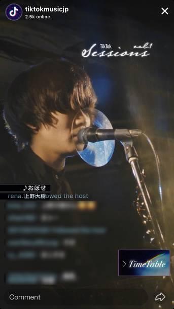 『TikTok Sessions vol.1~#夏の歌うまスペシャル~』(上野大樹)