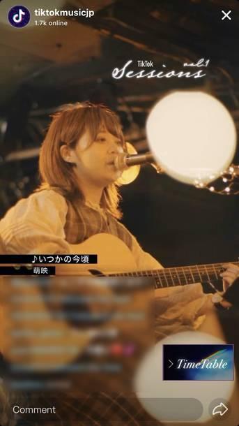 『TikTok Sessions vol.1~#夏の歌うまスペシャル~』(萌映)