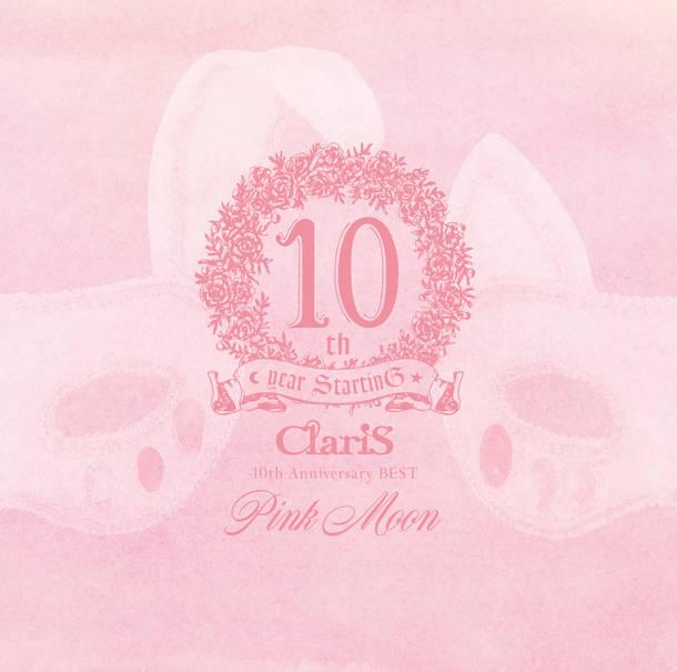 アルバム『ClariS 10th Anniversary BEST - Pink Moon -』【通常盤】(CD)