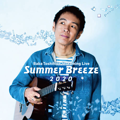 STREAMING LIVE DVD『SUMMER BREEZE 2020』