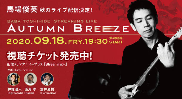 Autumn Breezeイメージ