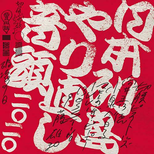 「日本列島やり直し音頭二○二○」収録シングル「日本列島やり直し音頭二○二○」/切腹ピストルズと向井秀徳と小泉今日子とマヒトゥ・ ザ・ピーポーとILL-BOSSTINOと伊藤雄和
