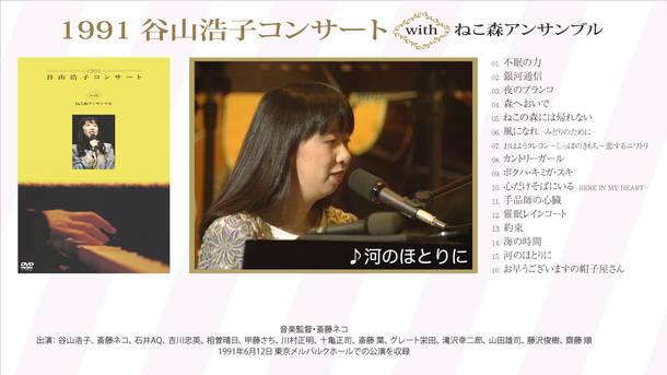 DVD『1991 谷山浩子コンサート  with ねこ森アンサンブル』 トレーラー動画 Vol.3