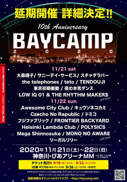『BAYCAMP2020』