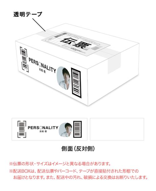 楽天ブックス 高橋優オリジナル配送BOX