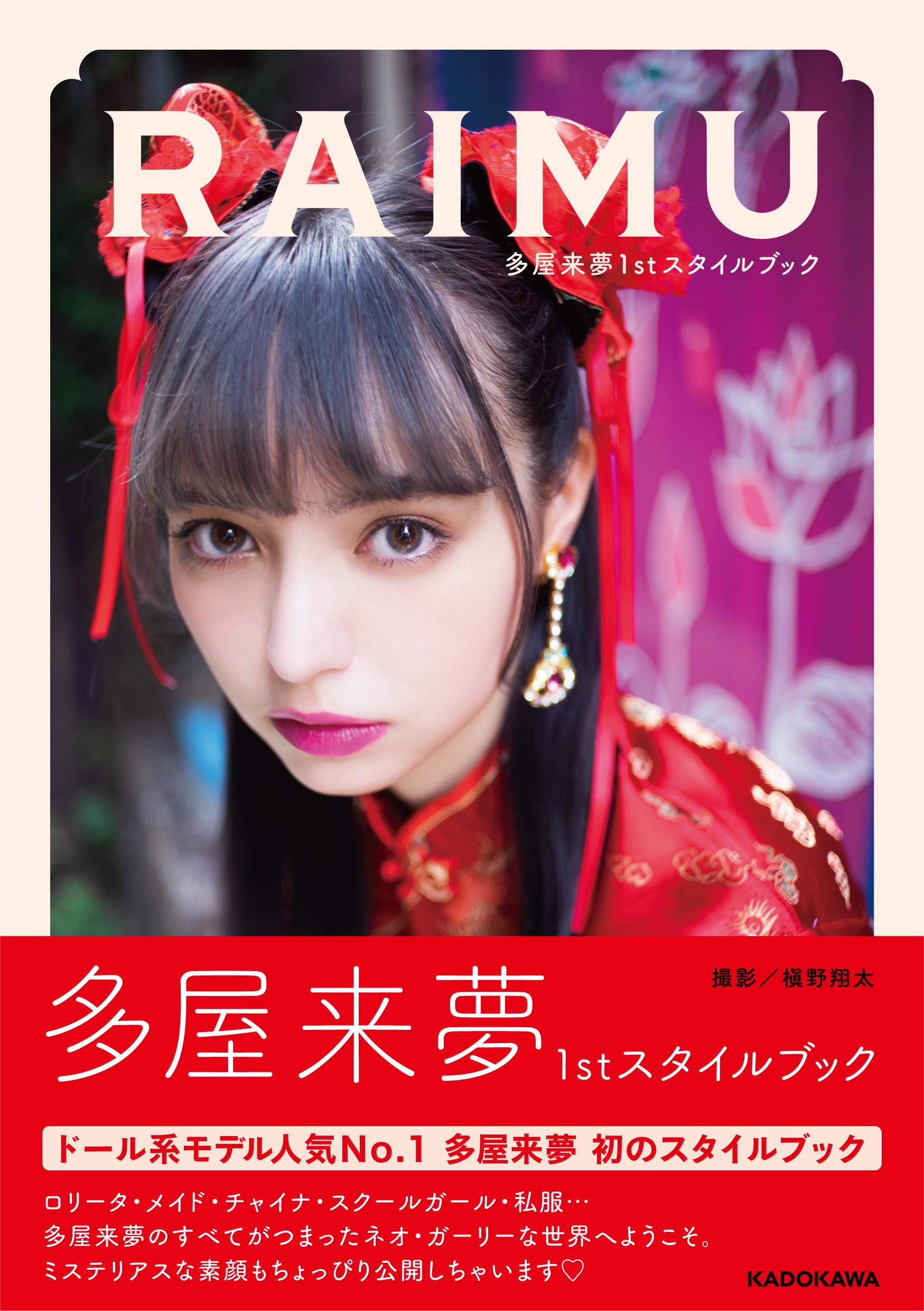 (C)KADOKAWA (C)TAYA RAIMU (C)NICHT