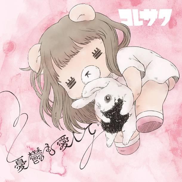 シングル「憂鬱も愛して」【通常盤】(CD)