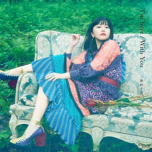 シングル「I'm here / With You」【初回限定盤A】(CD+DVD)