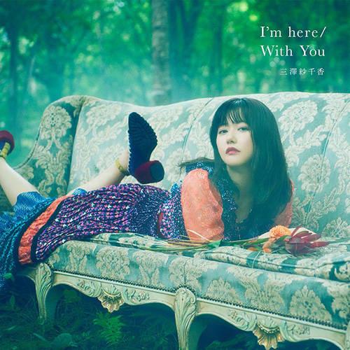 シングル「I'm here / With You」【初回限定盤B】(CD+DVD)