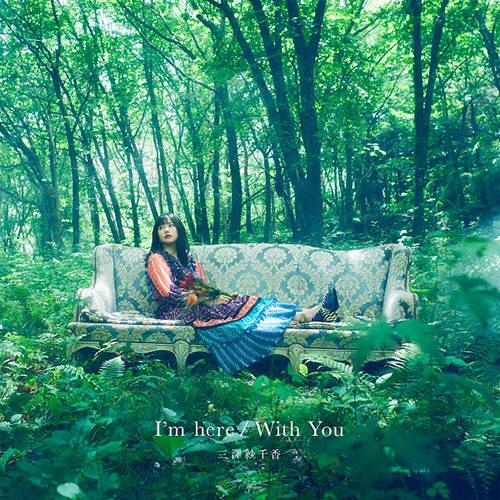 シングル「I'm here / With You」【通常盤】(CD)