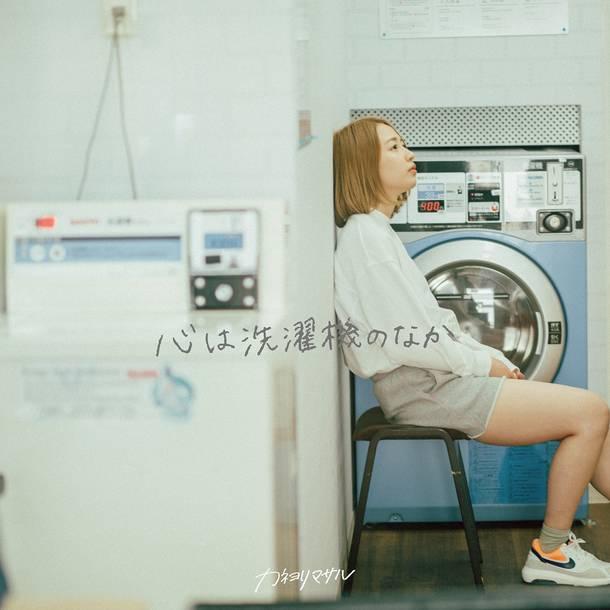 ミニアルバム『心は洗濯機のなか』