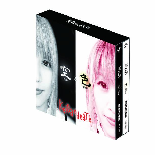 アルバム『空-Kuu-&色-Shiki-』【初回限定2枚組Set Box】(2CD+ブックレット)