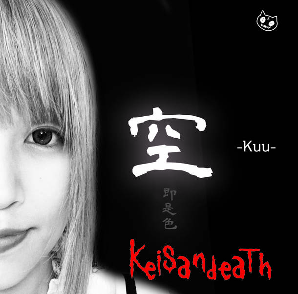 アルバム『空-Kuu-』