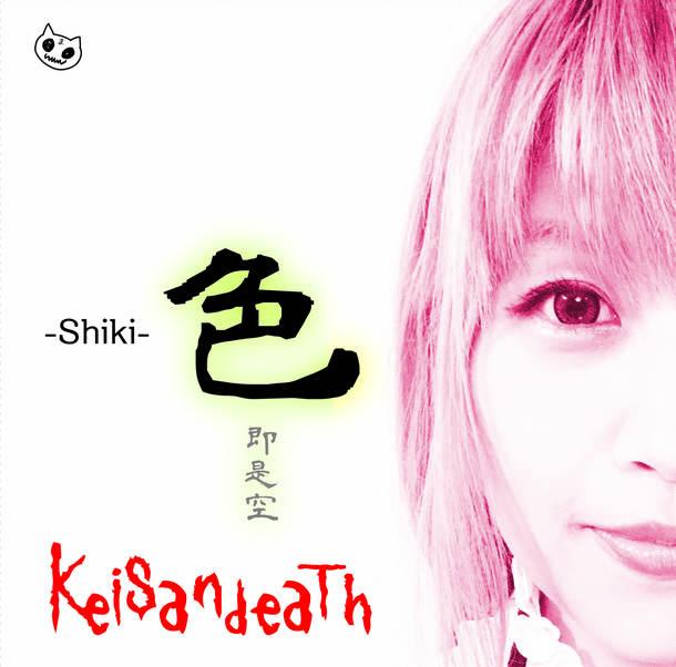 アルバム『色-Shiki-』