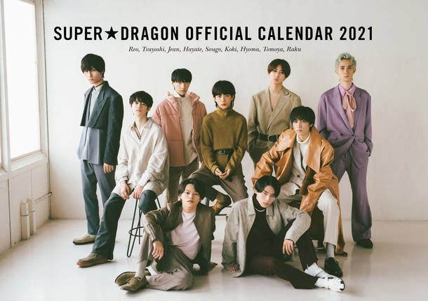 『SUPER★DRAGON OFFICIAL CALENDAR 2021』